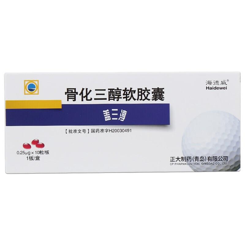 骨化三醇软胶囊/盖三醇 0.25ug*10粒
