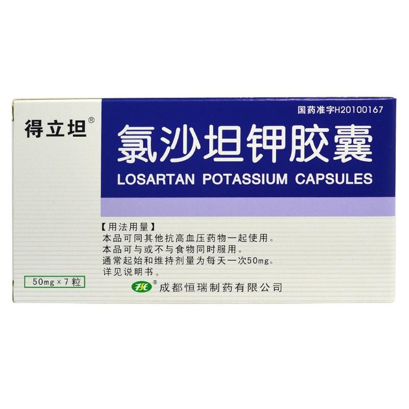 氯沙坦鉀膠囊(得立坦)