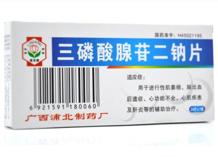 三磷酸腺苷二钠片