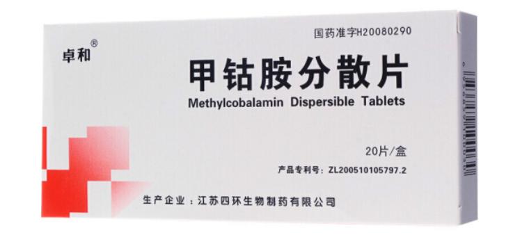 甲钴胺分散片