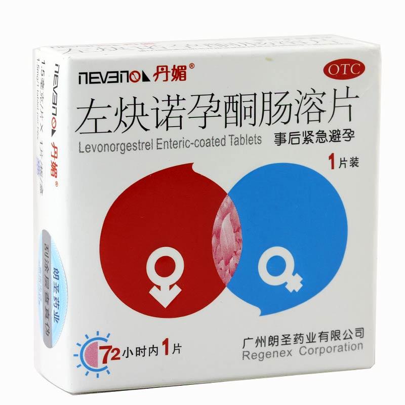 丹媚 左炔诺孕酮肠溶片 1.5mg*1片/盒 用于女性紧急避孕即在无防护措施或其他避孕方法失误时使用