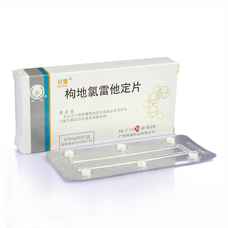 枸地氯雷他定片 8.8mg*6片 快速缓解过敏性鼻炎的相关症状 缓解慢性特发性荨麻疹