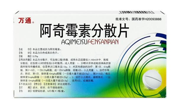 阿奇霉素分散片(万通)