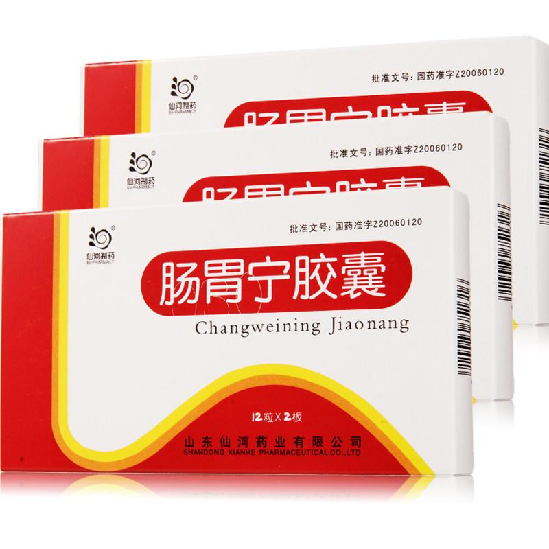 仙河 肠胃宁胶囊 0.3g*24粒/盒