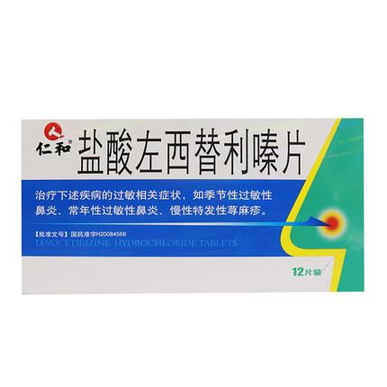 鹽酸左西替利嗪片(仁和一)