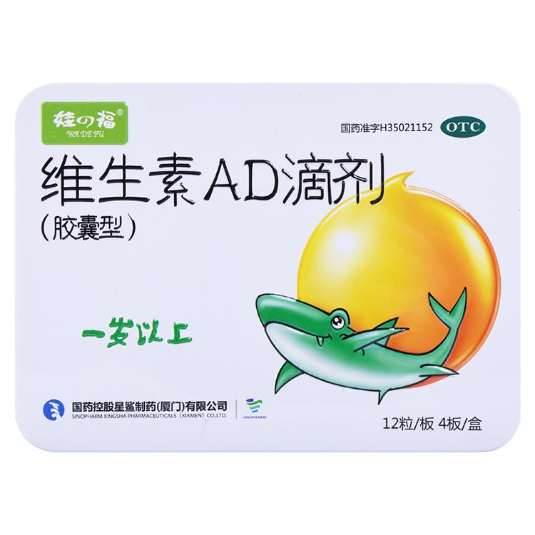 维生素AD滴剂1岁以上