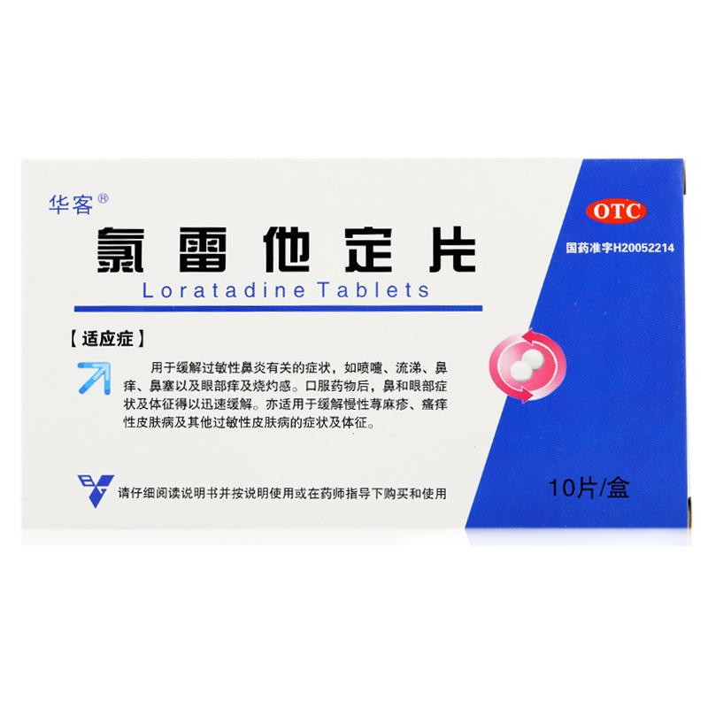 华客 氯雷他定片 10mg*10片 过敏性鼻炎 喷嚏 流涕 鼻痒 鼻塞 眼部痒 烧灼感 慢性荨麻疹