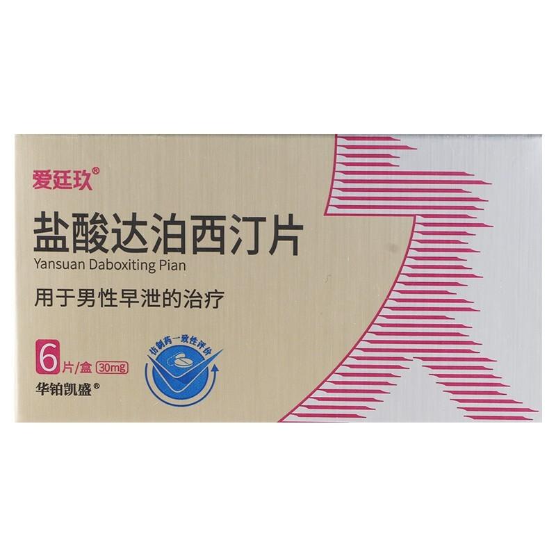 爱廷玖 盐酸达泊西汀片 30mg*6片 早泄 射精控制能力不佳