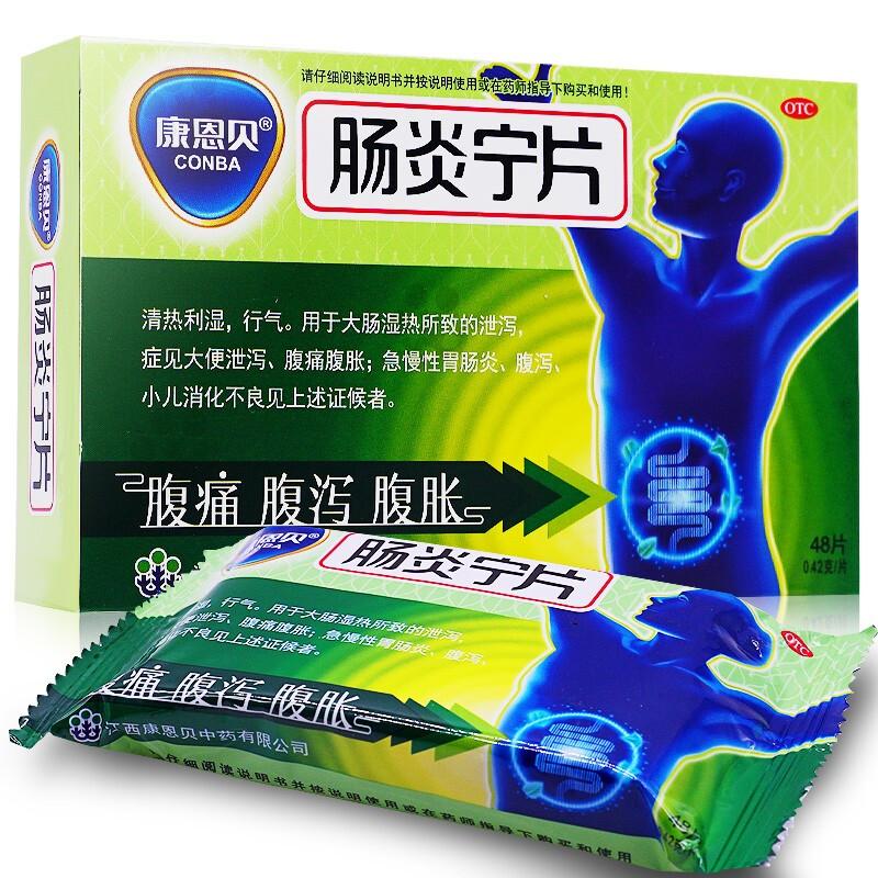 康恩贝 肠炎宁片 0.42g*48片/盒