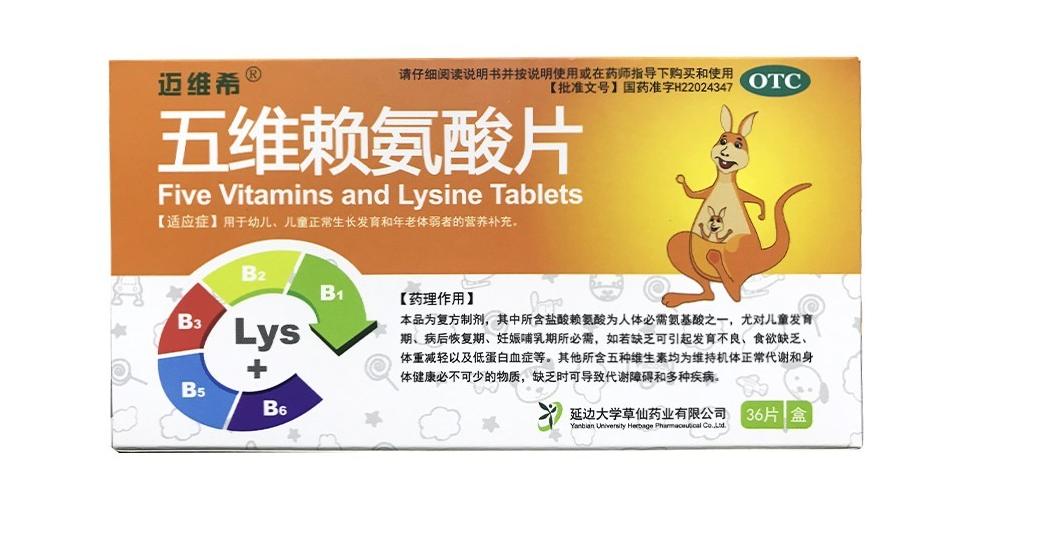 五维赖氨酸片