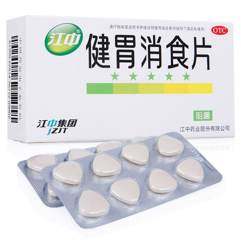 江中健胃消食片 成人 0.8g*32片/盒