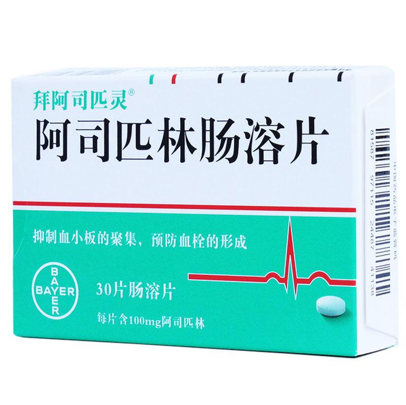 拜阿司匹灵 阿司匹林肠溶片 100mg*30片/盒