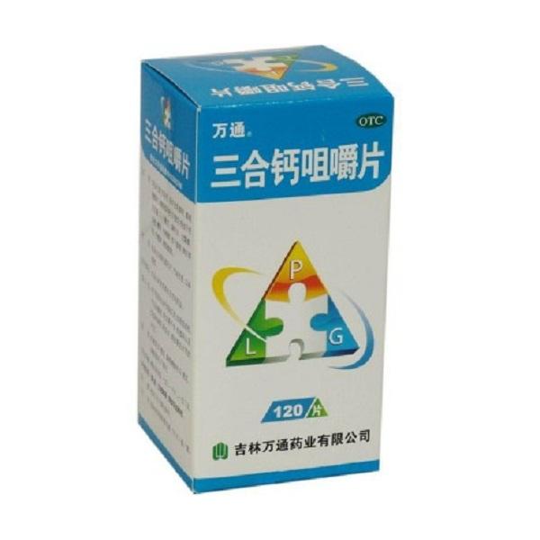三合鈣咀嚼片
