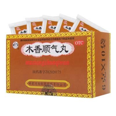 木香顺气丸(甘肃河西)