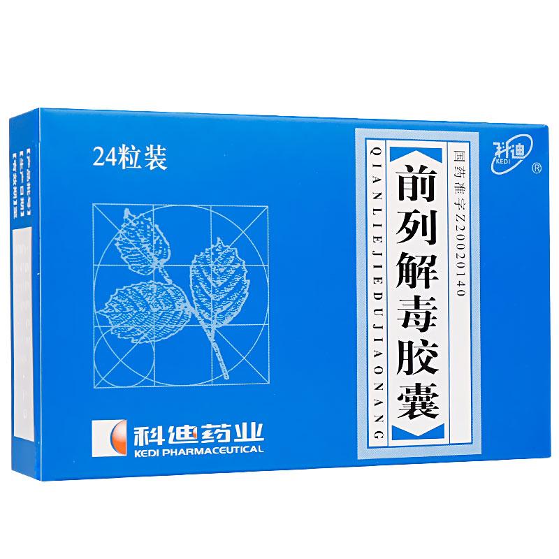 前列解毒胶囊 0.4gx12粒x2板/盒