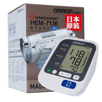 欧姆龙电子血压计(上臂式)