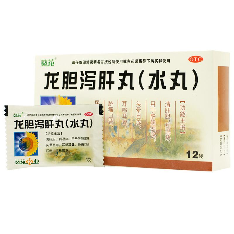 龍膽瀉肝丸(葵花)