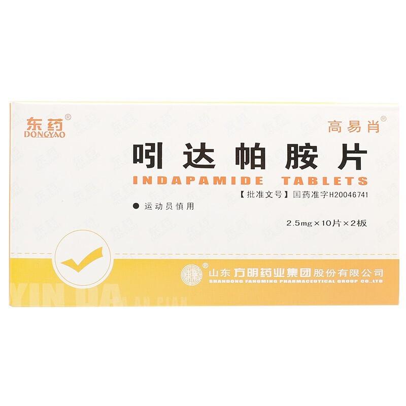 山东方明 东药 吲达帕胺片 2.5mg*20片/盒