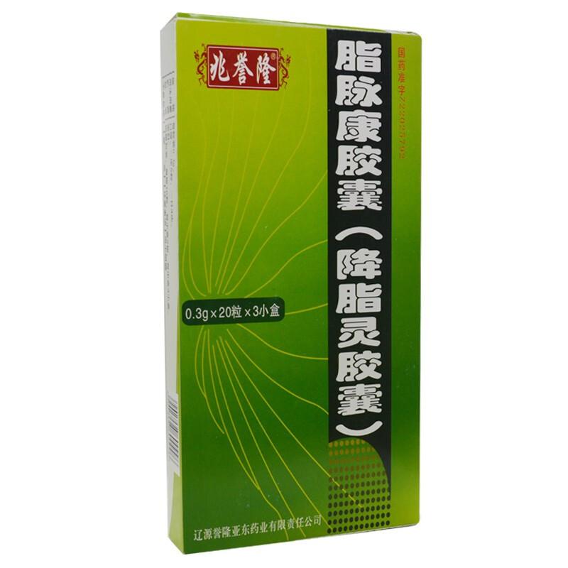 兆誉隆 脂脉康胶囊(降脂灵胶囊) 0.3g*20粒/盒