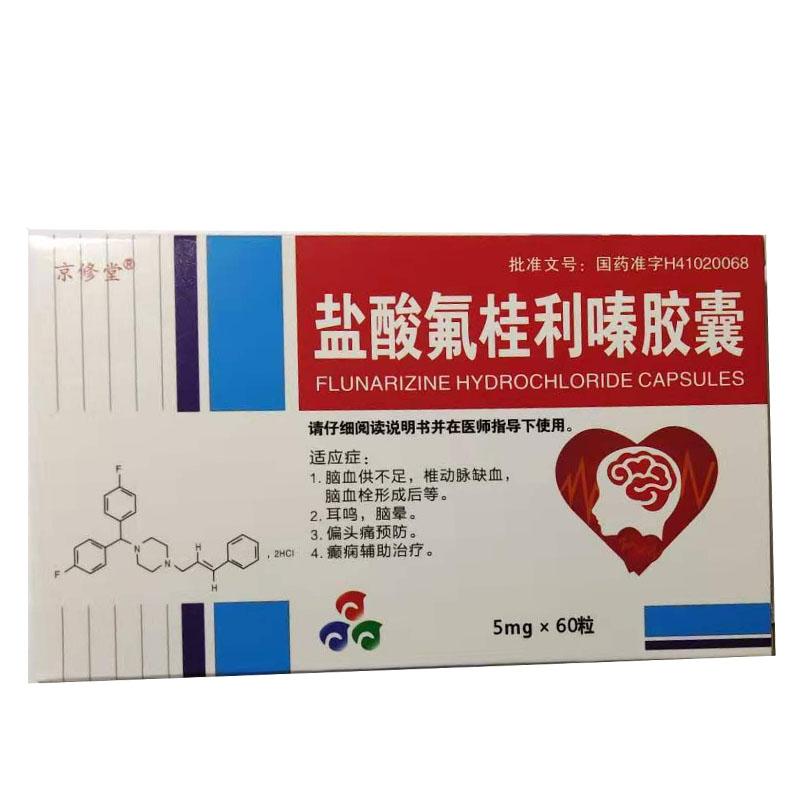 京修堂 盐酸氟桂利嗪胶囊5mg*60粒/盒