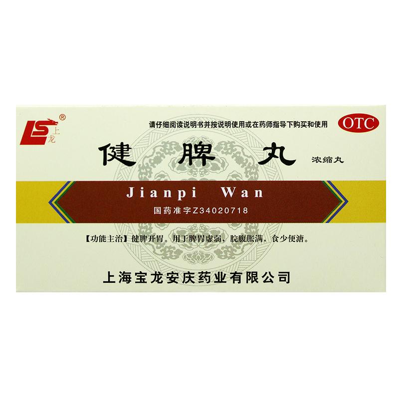 上龙 上海宝龙 健脾丸(浓缩丸) 200丸*1瓶/盒
