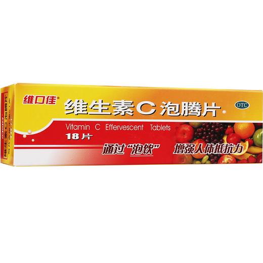 维生素C泡腾片