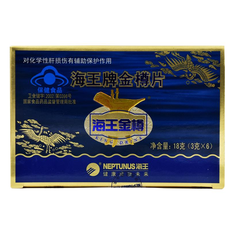 海王金樽片