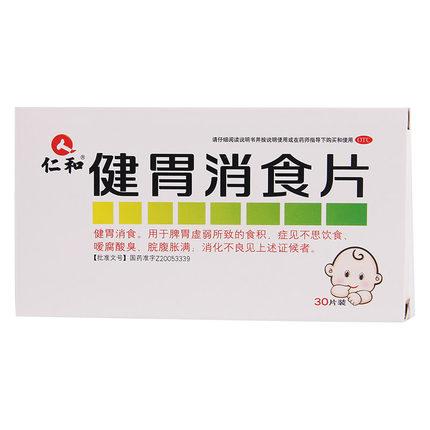 健胃消食片(仁和)小