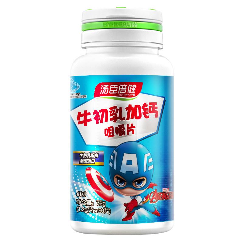 汤臣倍健牛初乳加钙咀嚼片 1.2g*60片 增强免疫力