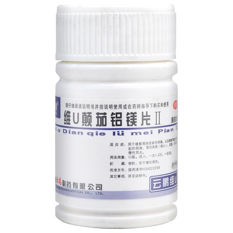 云鹏 维U颠茄铝镁片Ⅱ 48片/瓶