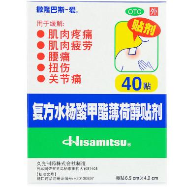 撒隆巴斯复方水杨酸甲酯薄荷醇贴剂