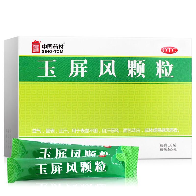中国药材玉屏风颗粒5g*18袋/盒