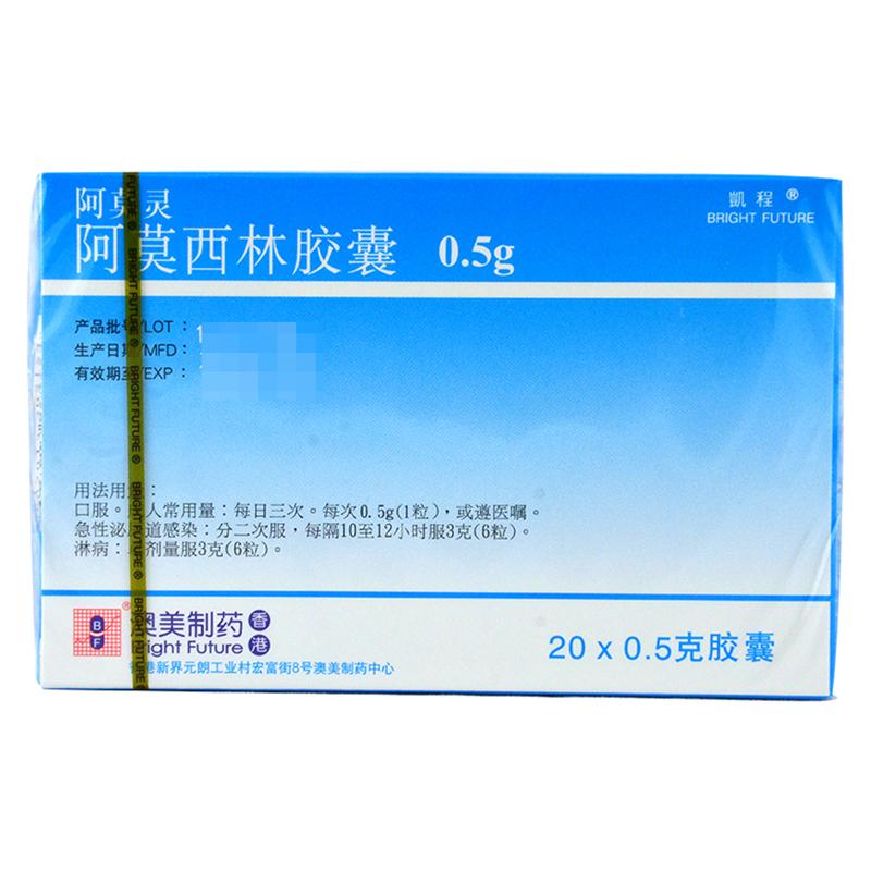 阿莫灵 阿莫西林胶囊 0.5g*20粒/盒