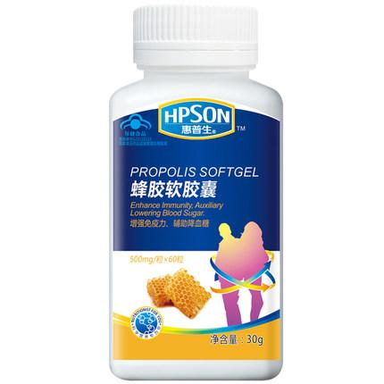 惠普生 蜂膠軟膠囊 500mg/粒*60粒   增強免疫力輔助降血糖