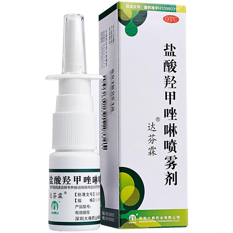盐酸羟甲唑啉喷雾剂(达芬霖)