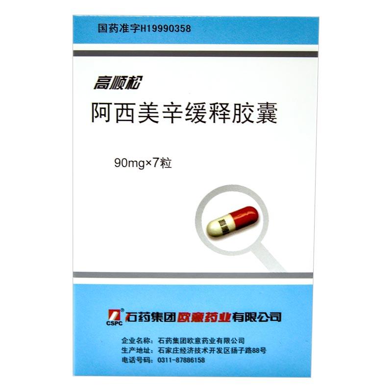 高顺松 阿西美辛缓释胶囊 90mg*7粒 类风湿性关节炎 骨关节炎 肩周炎 .急性痛风  痛经