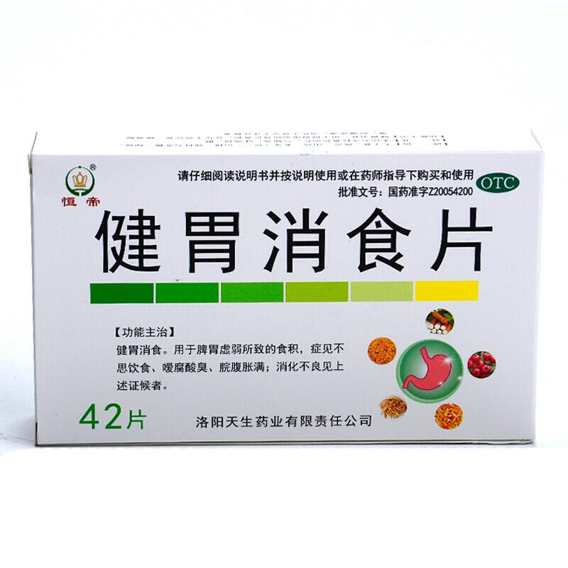 恒帝 健胃消食片 0.5g*42片/盒