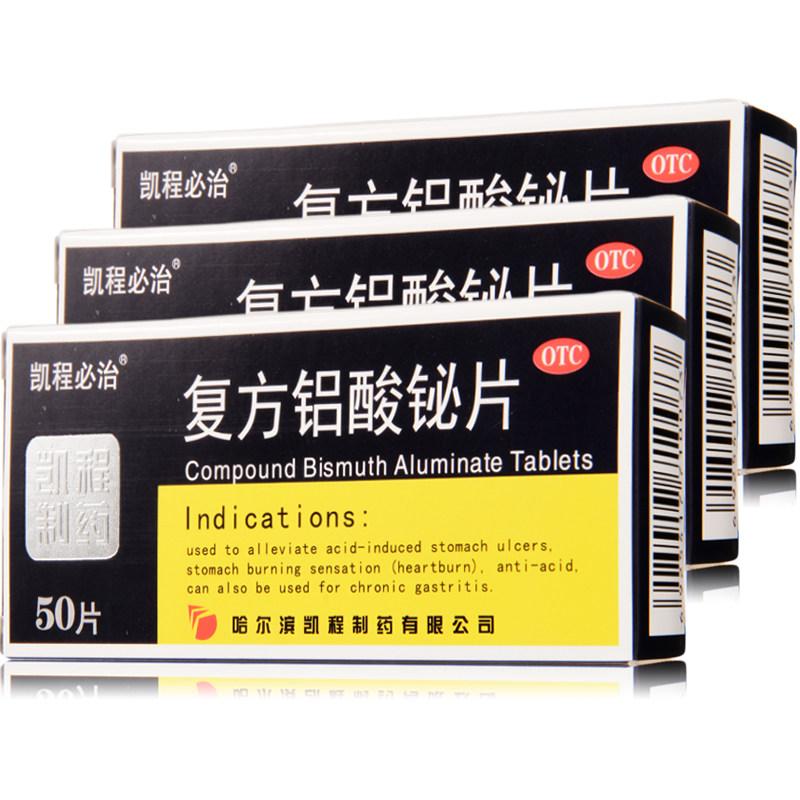 復方鋁酸鉍片