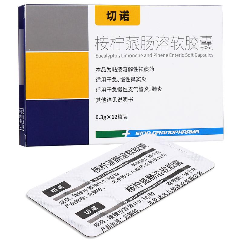 桉檸蒎腸溶軟膠囊(切諾)