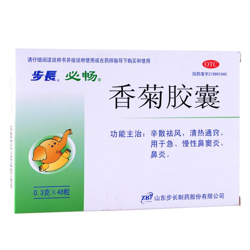 步长香菊胶囊0.3g*48粒/盒