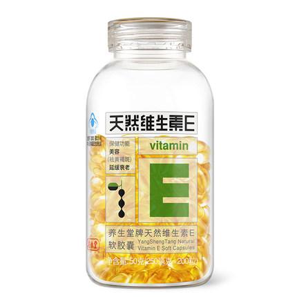 养生堂牌天然维生素E软胶囊 250mg/粒*200粒/瓶