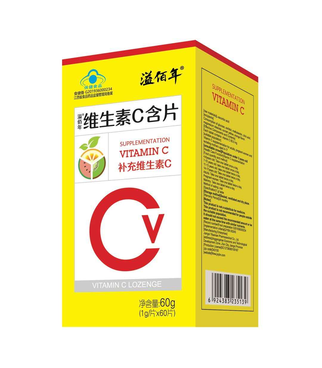 溢佰年维生素C含片