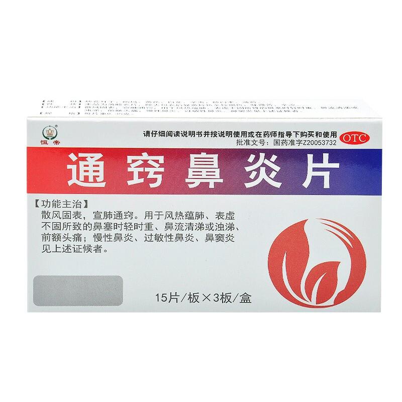 恒帝 通窍鼻炎片 0.35g*45片/盒
