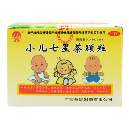 双泉 小儿七星茶颗粒 7g*10袋/盒