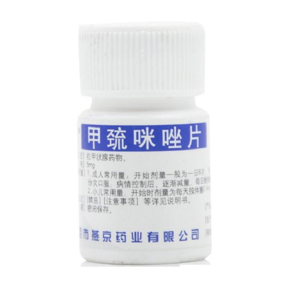 甲巯咪唑片 5mg*100片 抗甲状腺药物