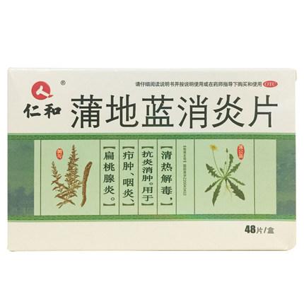 蒲地藍消炎片(仁和)