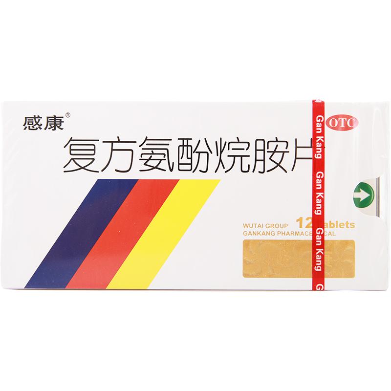 復方氨酚烷胺片(感康)