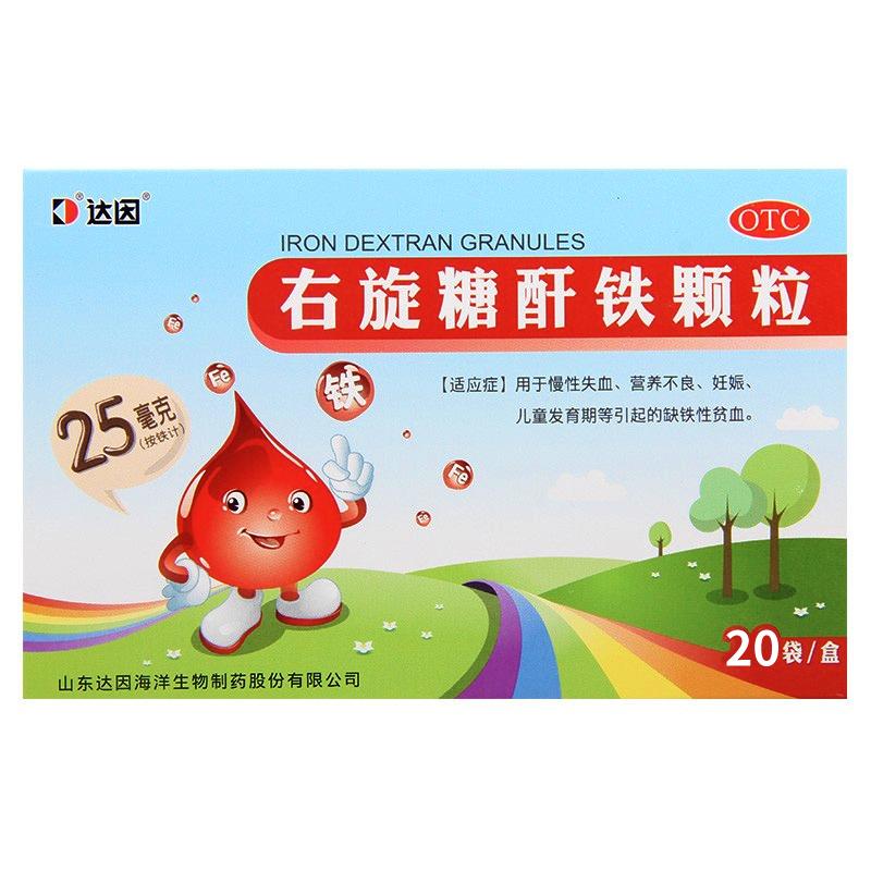 达因 右旋糖酐铁颗粒 25mg*20袋.盒  缺铁性贫血 营养不良 慢性失血