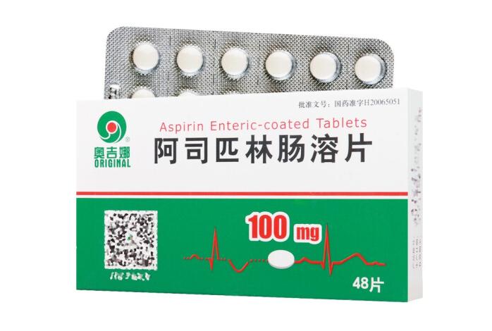 奥吉娜 阿司匹林肠溶片 100mg*48片/盒