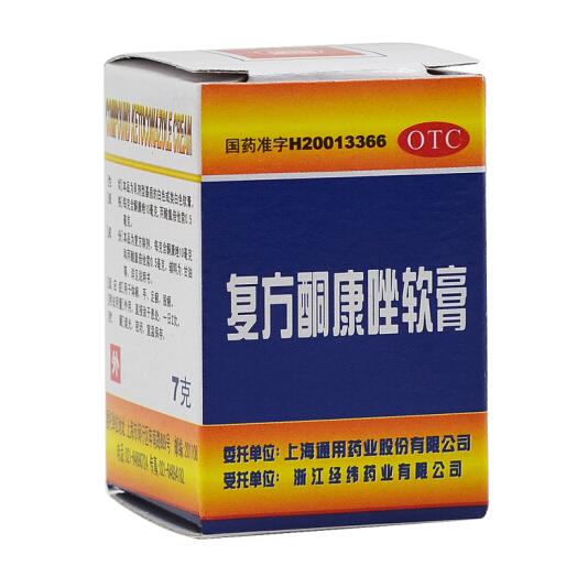 復方酮康唑軟膏(皮康王)